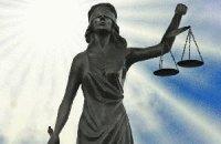 Верховна Рада ухвалила закон про люстрацію суддів