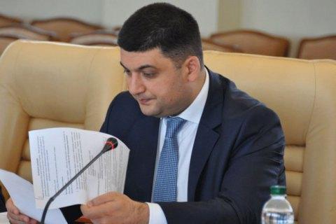 Гройсман поддерживает сокращение числа депутатов в Раде