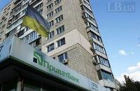 Суд скасував рішення Нацбанку про визначення переліку осіб, пов'язаних із ПриватБанком