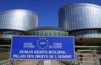 ЕСПЧ обязал Россию до 5 сентября сообщить о здоровье 4 украинских политзаключенных