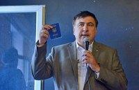"""Саакашвили заявил, что полиция """"украла"""" у него паспорт"""
