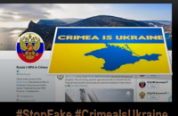 """Twitter верифицировал страницу """"МИД России в Крыму"""""""