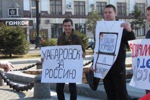 """Хабаровськ теж захотів приєднатися до """"квітучої Росії"""""""