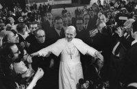 Папу Римського Павла VI визнають святим у цьому році
