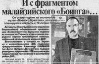 """Росія повернула фрагмент """"Боїнга"""", вивезений для експозиції в музеї"""