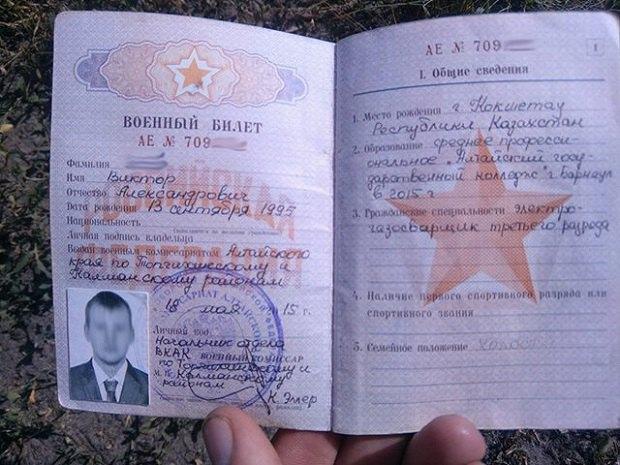 Документы взятого в плен Виктора Агеева