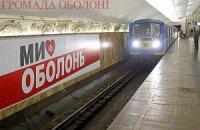 """За 10 месяцев метро в Киеве """"минировали"""" 68 раз, - МВД"""