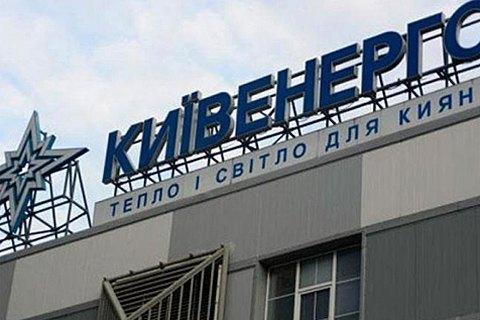 """""""Киевэнерго"""" через суд добилась отмены штрафа АМКУ на 18 млн гривен"""