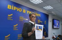 Тимошенко підписала зобов'язання перед українцями
