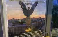 Зупинки в ізраїльському місті прикрасили привітаннями Україні з Днем Незалежності