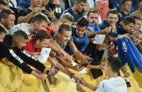 Открытую тренировку сборной Украины в Днепре посетили больше 7 тысяч болельщиков