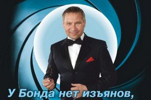 """""""Регіонал"""" Лук'янов постав перед виборцями в образі Джеймса Бонда"""