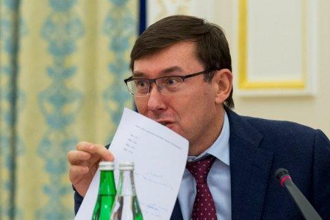 Зеленский внес представление на увольнение Луценко