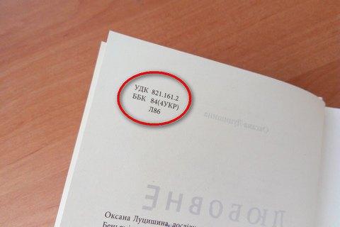 Украина решила отказаться от советского библиотечного классификатора