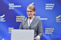Тимошенко заявила, що не веде переговорів із Зеленським