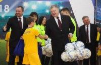 Петр Порошенко открыл соревнования в новом спорткомплексе на Днепропетровщине