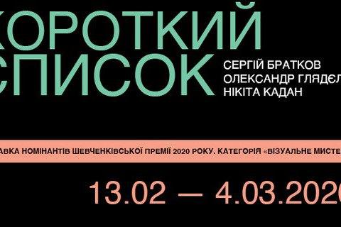 В Центре Довженко пройдет выставка номинантов на Шевченковскую премию