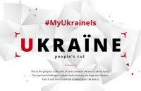 Украина запустила имиджевый сайт