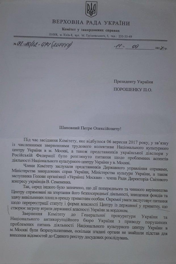 Письмо главы Комитета по иностранным делам Ганны Гопко президенту Украины с описанием ситуации вокруг НКЦУ