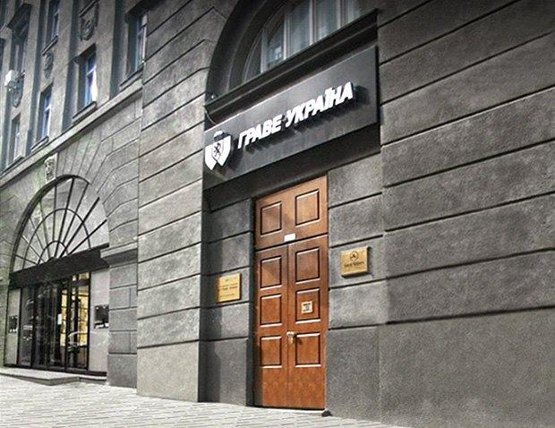Офис Граве Украина в Киеве