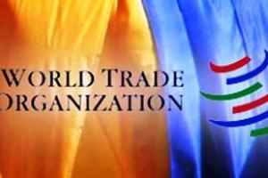 Украина начинает пересмотр условий членства в ВТО