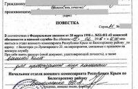 Крымским татарам начали приходить повестки в российскую армию