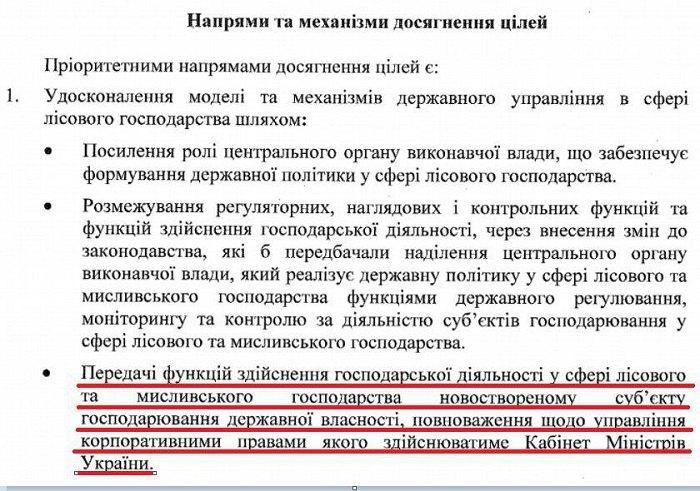 Витяг зі Стратегії сталого розвитку та інституційного реформування лісового господарства України на період 2017 – 2020 рр.