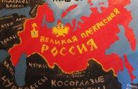Россия: контуры «особого пути». Часть 1