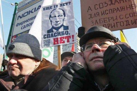 """У Ленінградській області Росії мітингували """"проти нестерпних умов життя"""""""
