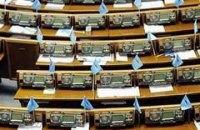 ПР свела роль парламента на нет, - эксперт