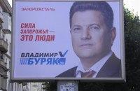 Буряк выиграл выборы мэра Запорожья