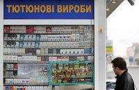 "Суд подтвердил штраф дистрибьютору сигарет ""Тедис Украина"" на 431 млн грн"