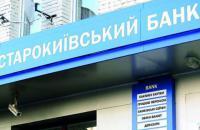 Бывшему зампреду Старокиевского банка предъявили подозрение в хищении 82 млн грн