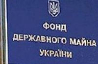 """ФГИ решил продать """"Укртелеком"""" в декабре"""
