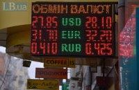 Стоимость гривны недооценена на 65,2%, - The Economist
