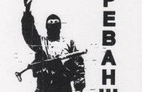 "СБУ затримала лідера радикального руху ""Реванш"""