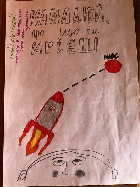 Дитячий малюнок «Я мрію колонізувати Марс» учасника літньої сесії Міжнародної зеленої школи