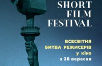 В Украине в 11-й раз проходит Манхэттенский фестиваль короткометражных фильмов