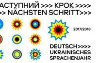 Осенью стартует украинско-немецкий год языков