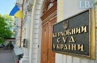 Общественный совет добропорядочности призвал Порошенко не назначать судей Верховного Суда