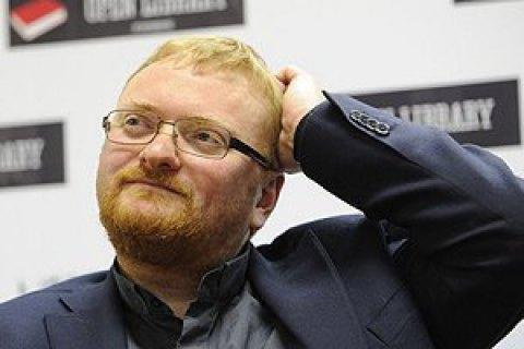 Російський депутат Мілонов хоче законодавчо захистити національну гордість Росії