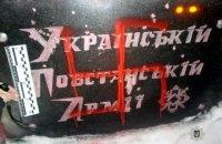 Вандалы нарисовали свастику на памятнике воинам УПА в центре Харькова