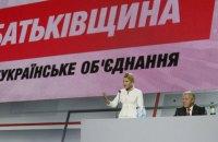 """""""Батьківщина"""" висунула кандидатів на довибори в Раду"""