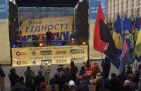 """Націоналісти провели на Майдані """"Віче гідності"""""""