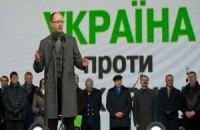 Яценюк предложил создать Национальное антикоррупционное бюро