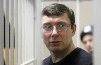 Тюремники не бачать причин для звільнення Луценка