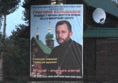 Батюшка-кандидат агитирует в округе на столичных Позняках