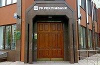 Укрексімбанк реструктуризував борги (оновлено)