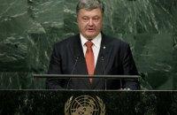 Порошенко закликав обмежити право вето в Радбезі ООН для країн-учасниць конфліктів
