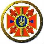 Государственная служба Украины по чрезвычайным ситуациям